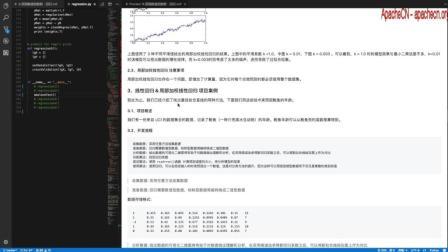 ApacheCN 机器学习实战 第8章 回归-预测数值型数据【3.案例: 局部加权线性回归】