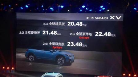 【车扯】韩寒代言, 日本碰撞测试最高分! 全新斯巴鲁XV售20.48-23.48万