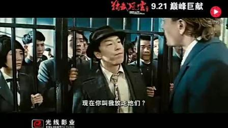 《精武风云》曝黄渤发飙片段 怒骂侵略者