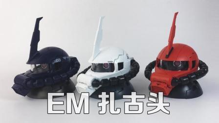 【玩物不丧志123】万代 高达模型 EXCEED MODEL 扎古头第二弹 真红闪电 黑色三连星