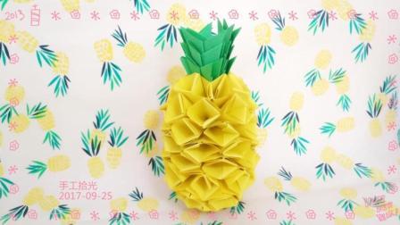 简单又好看的菠萝折纸教程, 分分钟学会