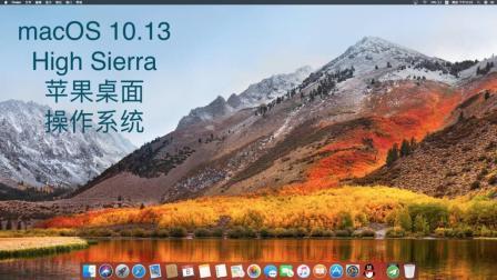 [原创 视频] macOS 10.13 High Sierra 是否值得更新?