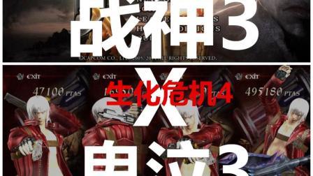 【生化危机4:鬼泣3X战神3】04 M3闪瞎狗眼