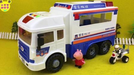 小猪佩奇玩惯性小汽车警车玩具拆箱视频