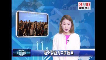 海外仓助力中美贸易丨地方新闻 环球东方