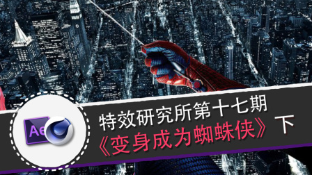 AE教程《特效研究所》第17期:变身蜘蛛侠 (下)