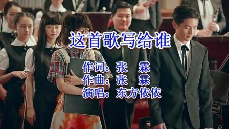 东方依依 - 这首歌写给谁【KTV】