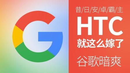 【壹周数码汇】昔日安卓霸主HTC就这么嫁了  谷歌暗爽