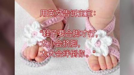 蒂芙尼家庭亲子英语: 鞋要合脚才行