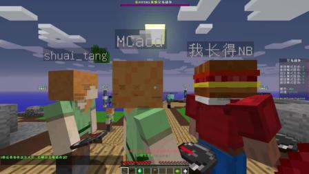 【波哥解说】MC我的世界中国版Minecraft空岛战争 惨遭外挂暴打