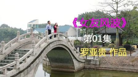 浪漫微电影《女友风波》第01集 罗亚贵 广西搞笑视频