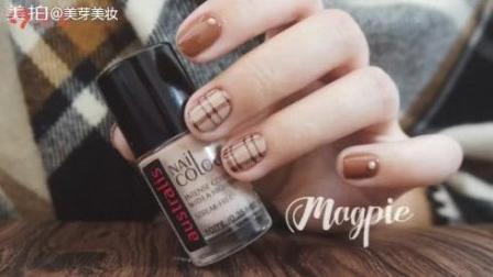 秋季感格纹印花美甲! 超适合短指甲! 超简单!