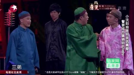 欢乐喜剧人: 杨树林哥三现场对决小沈阳, 这功夫真的厉害