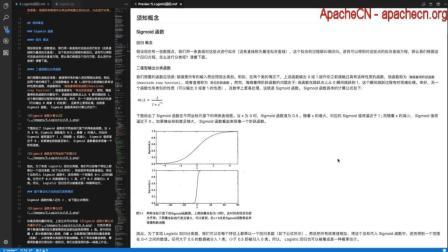 ApacheCN 机器学习实战 第5章_Logistic回归【1.理论】(2017-09-14 @小瑶)- v2.0.0