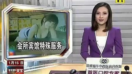 记者暗拍: 会所炫耀 , 小姐很猛客人一下订完