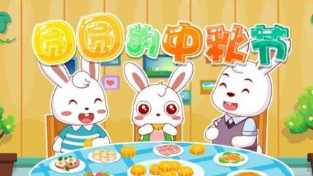 兔小贝儿歌  圆圆的中秋节(含歌词)