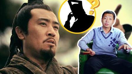 《公子神聊》第10话: 谁才是刘备手下的第一谋士