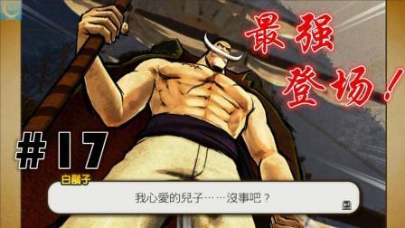【蓝月解说】海贼无双3中文版 纪念向全剧情视频 #17-1【最强战力集结! 巅峰战争】