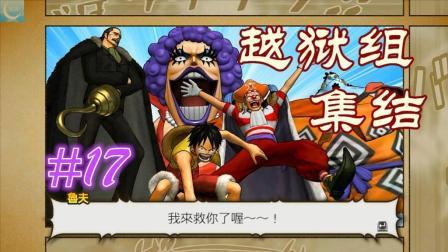 【蓝月解说】海贼无双3中文版 纪念向全剧情视频 #17-2【最强战力集结! 巅峰战争】