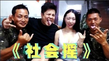 《社会摇》熊猫直播户外四人组之巅峰黄金版