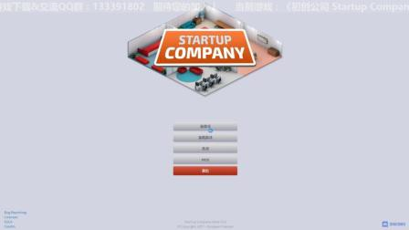 [初创公司]创业公司Startup Company董事长亲力亲为做任何事02歪奇直播