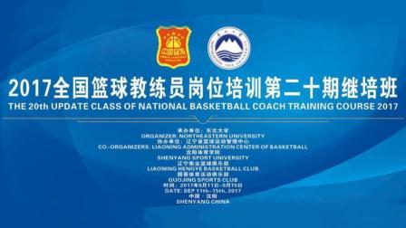 2017年全国篮球教练员岗位培训第二十期继培班
