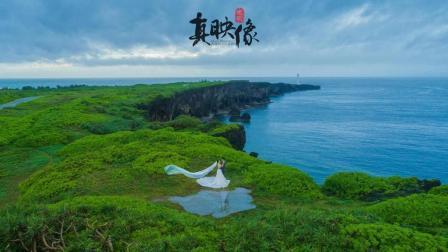 婚纱旅拍MV「日本冲绳」真映像电影出品