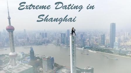 俄罗斯单身汉上海极限约会 | Extreme Dating in Shanghai