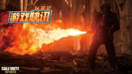 游戏快讯 《使命召唤14: 二战》PC即将公测, 可惜国区被锁