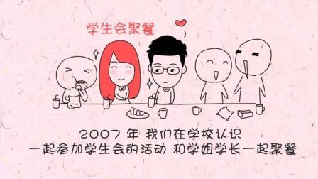 求婚视频 婚礼动画视频定制 搞笑婚礼开场视频