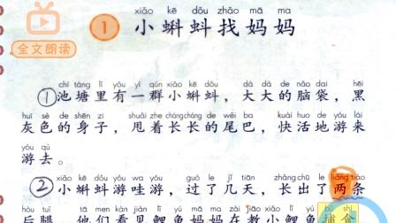人教版二年级语文上册第1课小蝌蚪找妈妈课文朗读和生字书写