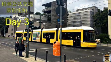 德国柏林公共交通实拍