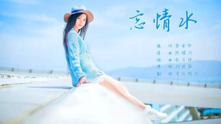 清风明月音乐专辑《忘情水》