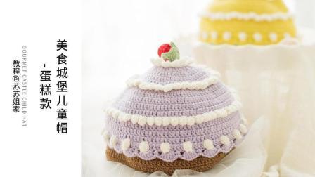 【A301】苏苏姐家_钩针美食城堡儿童帽_蛋糕款款_教程花样编织图解