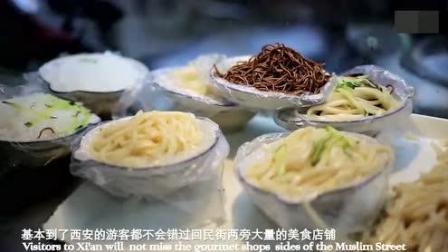 舌尖上的中国: 西安小吃街, 概括了来之世界各地的美食!