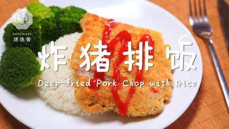 """炸猪排饭 传说中的""""脆到掉渣"""", 说的就是它!"""