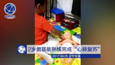 """2岁男孩能熟练完成""""心肺复苏"""" 引网友围观点赞"""