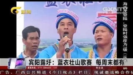 宾阳露圩: 蓝衣壮山歌赛 每周末都有