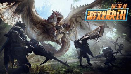 游戏快讯 《怪物猎人: 世界》新演示, 内容丰富引人入胜