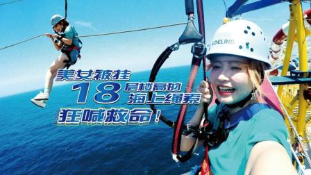 美女被挂18层楼高的海上绳索 脚下海水波涛汹涌 狂喊救命 94