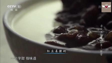 舌尖上的中国: 美味的饭后甜点陈皮红豆沙, 味道甜口感润