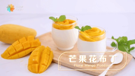 芒果控福音! 用牛奶和芒果轻松做布丁!