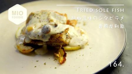 【Foodie手作坊】法式香煎龙利鱼, 超简单的做法奉上! !