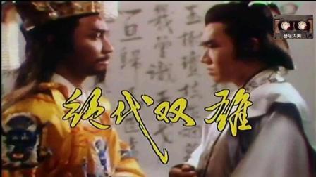80年代, 新加坡电视剧《绝代双雄》大气蓬勃的主题曲, 怀旧影视经典歌曲