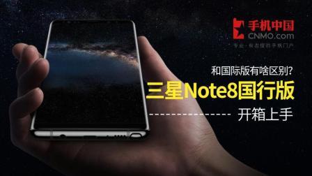 三星Note8国行版开箱上手 和国际版有啥区别?