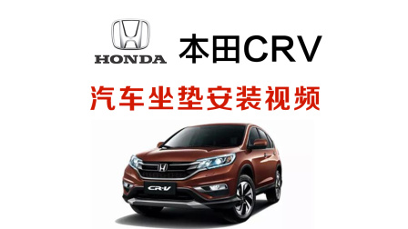 东风本田CRV-汽车坐垫《汽车座椅套参考》安装视频拆装方法