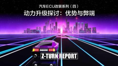[折腾报告] 汽车ECU改装(四) 动力升级的利与弊