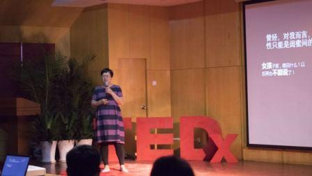 让儿童敢于谈性:韩雪梅@TEDxBIT