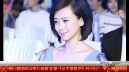 陈少霞翁虹20年后再聚 拍摄《状王宋世杰》时相识