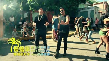西语神曲 Luis Fonsi & Daddy Yankee - Despacito